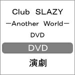【送料無料】Club SLAZY -Another World- DVD/演劇[DVD]【返品種別A】