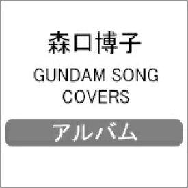 【送料無料】GUNDAM SONG COVERS/森口博子[CD]【返品種別A】