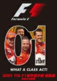 【送料無料】2001 FIA F1世界選手権総集編 完全日本語版/モーター・スポーツ[DVD]【返品種別A】