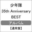 【送料無料】少年隊 35th Anniversary BEST/少年隊[CD]【返品種別A】