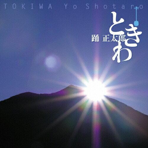 ときわ/踊正太郎[CD]【返品種別A】