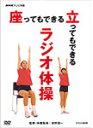 【送料無料】NHKテレビ体操 座ってもできる 立ってもできる ラジオ体操/HOW TO[DVD]【返品種別A】