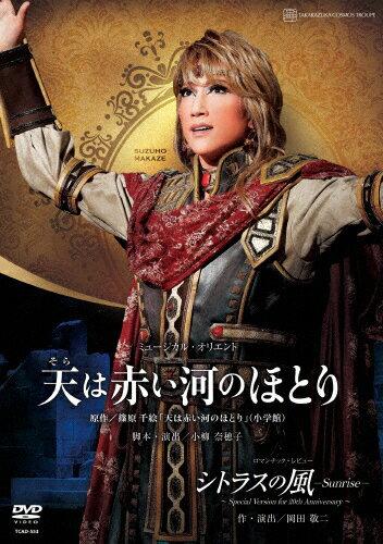 【送料無料】『天は赤い河のほとり』『シトラスの風—Sunrise—』〜Special Version for 20th Anniversary〜【DVD】/宝塚歌劇団宙組[DVD]【返品種別A】