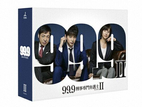 【送料無料】[先着特典付]99.9-刑事専門弁護士- SEASONII DVD BOX/松本潤[DVD]【返品種別A】
