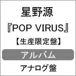 【送料無料】[枚数限定][限定]POP VIRUS【2LP・アナログ盤】(生産限定盤)/星野源[ETC]【返品種別A】