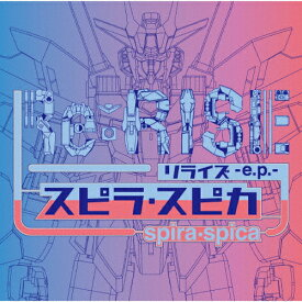 Re:RISE -e.p.-/スピラ・スピカ[CD]【返品種別A】