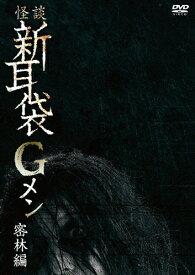【送料無料】怪談新耳袋Gメン 密林編/田野辺尚人[DVD]【返品種別A】