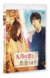 【送料無料】九月の恋と出会うまで【Blu-ray】/高橋一生[Blu-ray]【返品種別A】