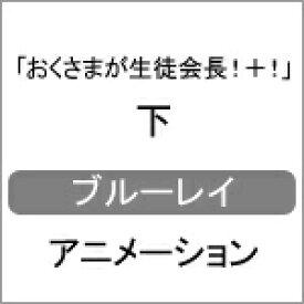 【送料無料】「おくさまが生徒会長!+!」下/アニメーション[Blu-ray]【返品種別A】