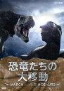 恐竜たちの大移動〜MARCH OF THE DINOSAURS〜/子供向け[DVD]【返品種別A】
