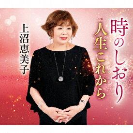 時のしおり/上沼恵美子[CD]【返品種別A】