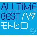 【送料無料】[限定盤]All Time Best ハタモトヒロ(Blu-ray付初回限定盤)/秦 基博[CD+Blu-ray]【返品種別A】