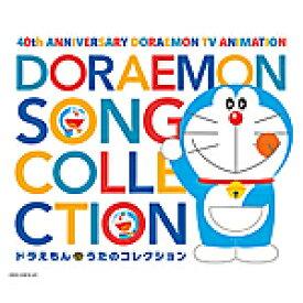 【送料無料】テレビアニメ放送40周年記念 ドラえもん うたのコレクション/TVサントラ[CD]【返品種別A】