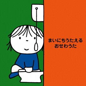 まいにちうたえる おせわうた〜たのしいしつけソング/子供向け[CD]【返品種別A】