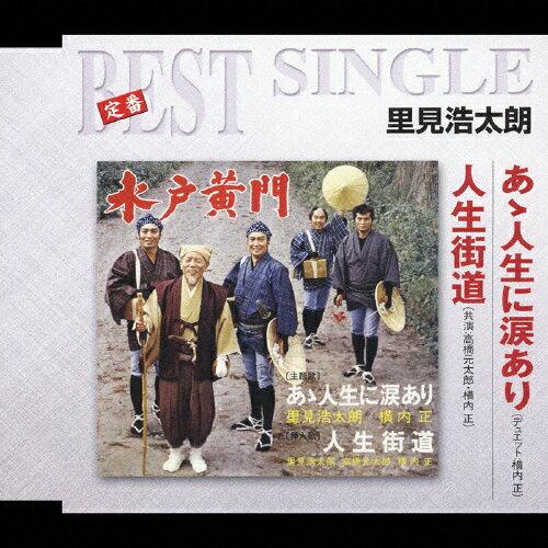 あゝ人生に涙あり/里見浩太郎[CD]【返品種別A】