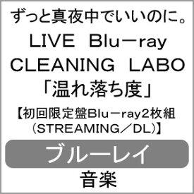 【送料無料】[限定版][先着特典付]CLEANING LABO「温れ落ち度」【初回限定盤】/ずっと真夜中でいいのに。[Blu-ray]【返品種別A】