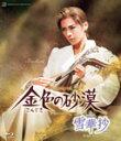 【送料無料】『雪華抄』『金色の砂漠』/宝塚歌劇団花組[Blu-ray]【返品種別A】