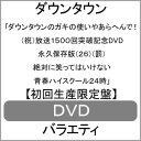 【送料無料】[限定版]ダウンタウンのガキの使いやあらへんで!(祝)放送1500回突破記念DVD 永久保存版(26)(罰)絶対に笑…