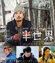 【送料無料】半世界 Blu-ray(通常版)/稲垣吾郎[Blu-ray]【返品種別A】