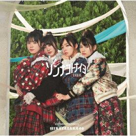ソンナコトナイヨ【TYPE-C】(Blu-ray付)/日向坂46[CD+Blu-ray]【返品種別A】