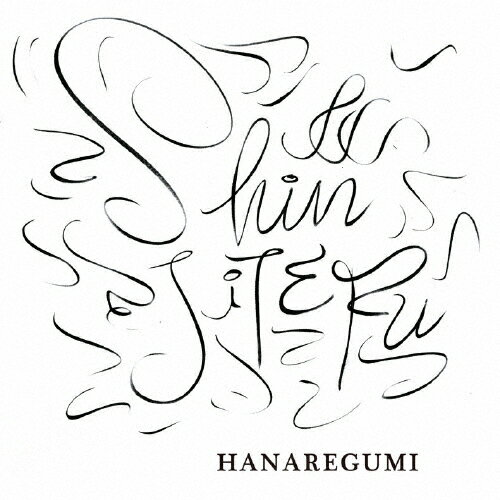 【送料無料】SHINJITERU/ハナレグミ[CD]【返品種別A】