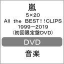 【送料無料】[枚数限定][限定版]5×20 All the BEST!!CLIPS 1999-2019(初回限定盤DVD)/嵐[DVD]【返品種別A】