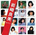 「岩崎良美」SINGLESコンプリート|岩崎良美|PCCA-02500