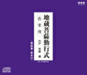 地蔵菩薩勤行式(在家用)/経[CD]【返品種別A】