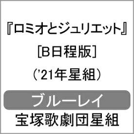 【送料無料】『ロミオとジュリエット』[B日程版]('21年星組)【Blu-ray】/宝塚歌劇団星組[Blu-ray]【返品種別A】