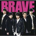 [枚数限定][限定盤]BRAVE【初回限定盤/CD+DVD】/嵐[CD+DVD]【返品種別A】
