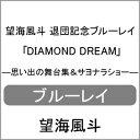 【送料無料】望海風斗 退団記念ブルーレイ「DIAMOND DREAM」—思い出の舞台集&サヨナラショー—/望海風斗[Blu-ray]【…
