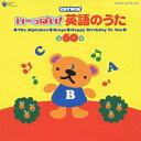 CDツイン いーっぱい!英語のうた/英語の歌(教材用)[CD]【返品種別A】
