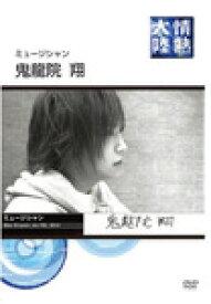 【送料無料】情熱大陸×鬼龍院翔/鬼龍院翔[DVD]【返品種別A】