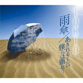 [枚数限定]雨傘/あきれるくらい 僕らは願おう/TOKIO[CD]通常盤【返品種別A】
