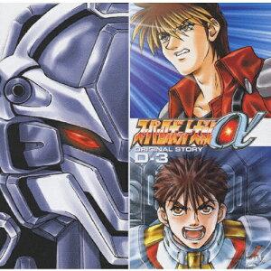 スーパーロボット大戦α ORIGINAL STORY D-3/ドラマ[CD]【返品種別A】