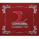 【送料無料】[枚数限定]メサイヤゲームミュージックコレクション VOL.1〜ラングリッサー I・II・III〜/ゲーム・ミュー…