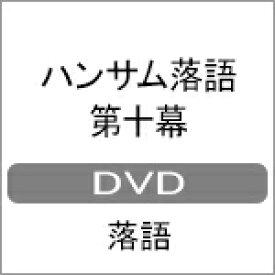 【送料無料】ハンサム落語 第十幕/落語[DVD]【返品種別A】