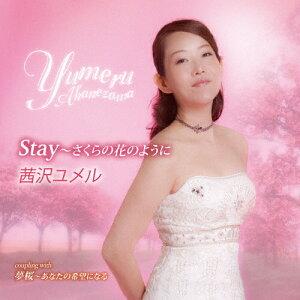 Stay〜さくらの花のように|茜沢ユメル|TKCA-90674