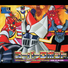 【送料無料】スーパーロボット主題歌・挿入歌大全集 I/アニメ主題歌[CD]【返品種別A】