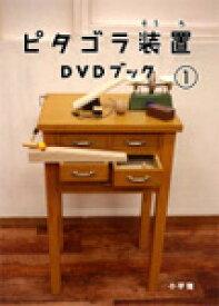 ピタゴラ装置DVDブック1/子供向け[DVD]【返品種別A】