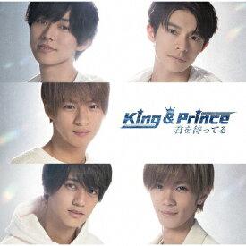 君を待ってる(通常盤)/King & Prince[CD]【返品種別A】