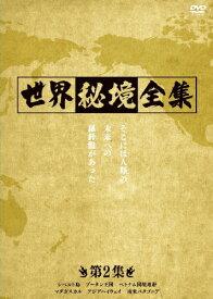 【送料無料】世界秘境全集 <第2集>/ドキュメント[DVD]【返品種別A】