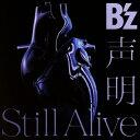 [限定盤]声明/Still Alive(初回限定盤)/B'z[CD+DVD]【返品種別A】