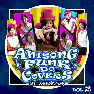 ANISONG FUNK DO COVERS Vol.2 feat.二人目のジャイアン/二人目のジャイアン[CD]【返品種別A】
