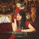 [枚数限定][限定盤]irodori(初回生産限定盤)/雨宮天[CD+DVD]【返品種別A】