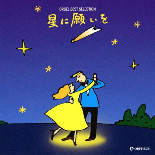 オルゴール・ベスト・セレクション 星に願いを/オルゴール[CD]【返品種別A】