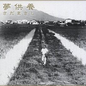 夢供養/さだまさし[CD]【返品種別A】