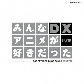 みんなアニメが好きだったDX SILVER/テレビ主題歌[CD+DVD]【返品種別A】