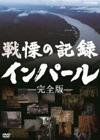 【送料無料】戦慄の記録 インパール 完全版/ドキュメント[DVD]【返品種別A】