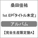 【送料無料】[限定盤][先着特典付]1st EP「タイトル未定」(完全生産限定盤A)/桑田佳祐[CD+Blu-ray]【返品種別A】